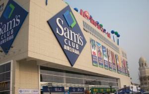 Sam's Club, China