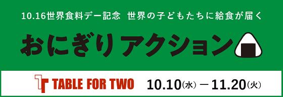 CA Blog Onigiri 2