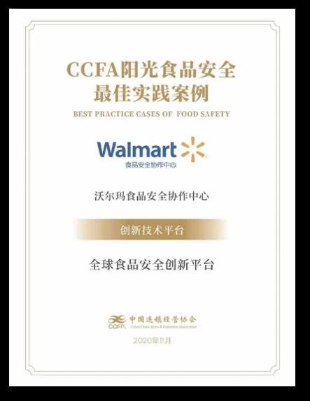 CCFA award