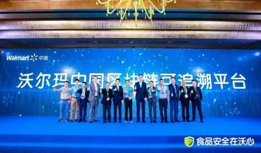 Walmart China Blockchain Traceability Platform