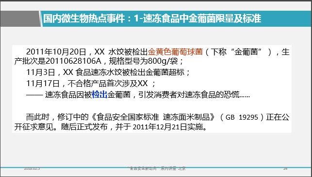 Liu Xiumei ppt24