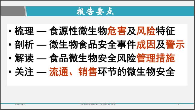 Liu Xiumei ppt2