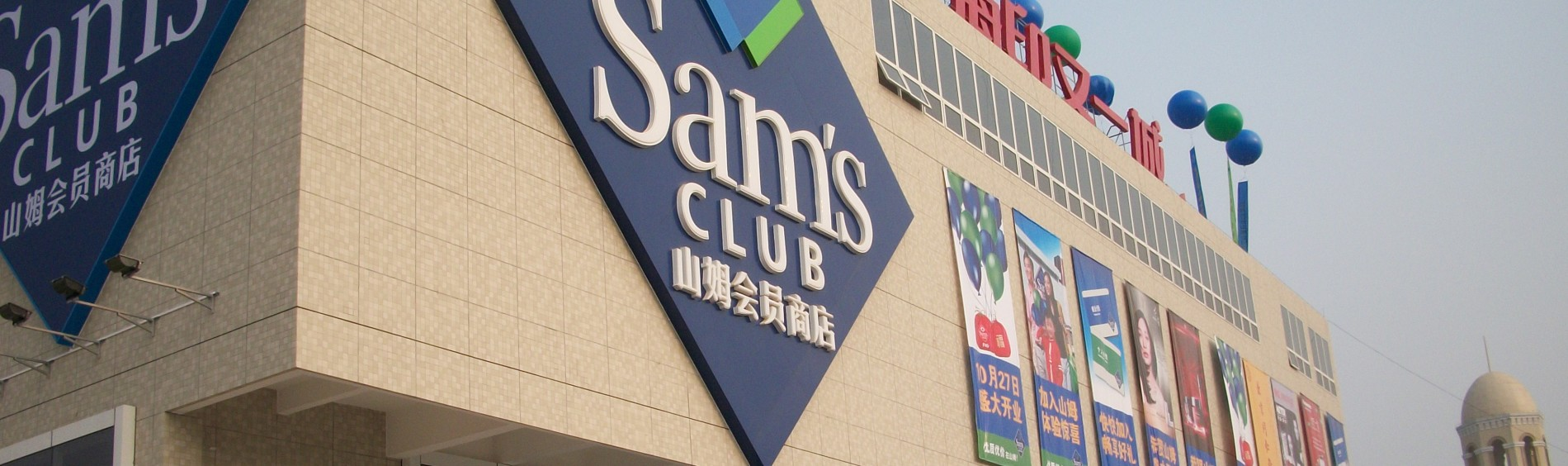 Exterior of Sam's Club building