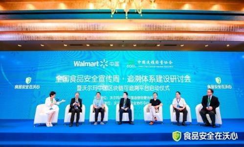 Walmart China CCFA Seminar