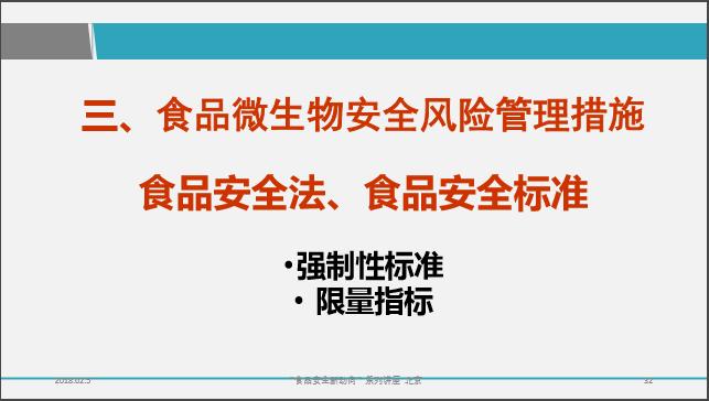 Liu Xiumei ppt32