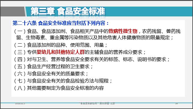 Liu Xiumei ppt34