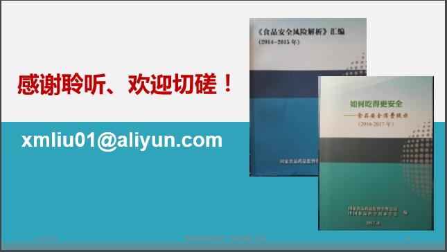 Liu Xiumei ppt49