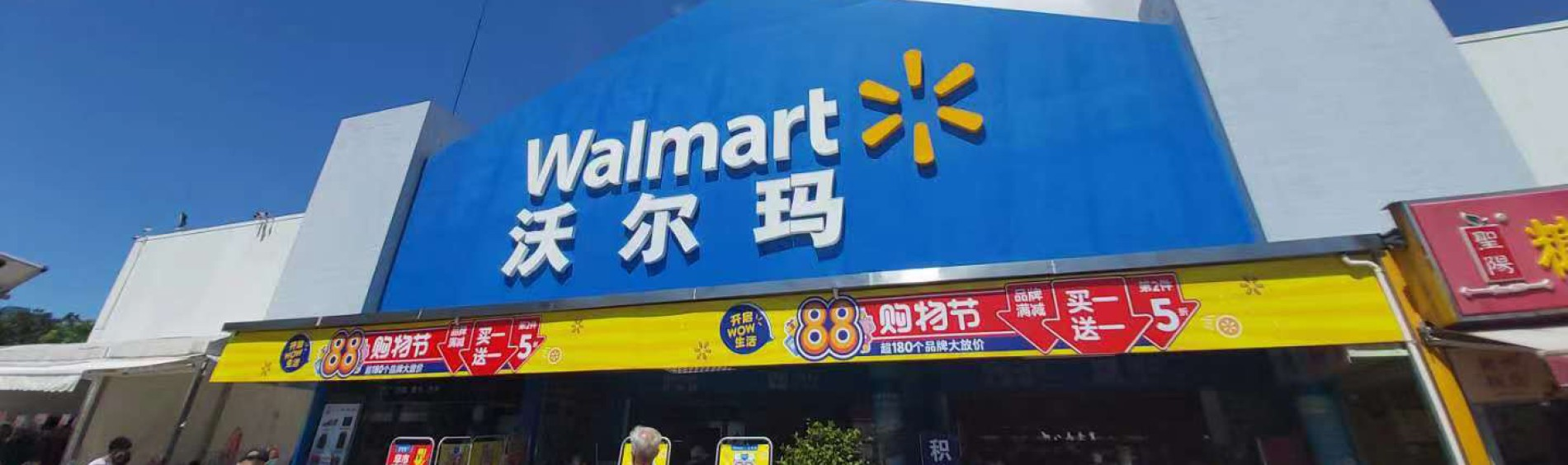 The exterior of a Walmart in China