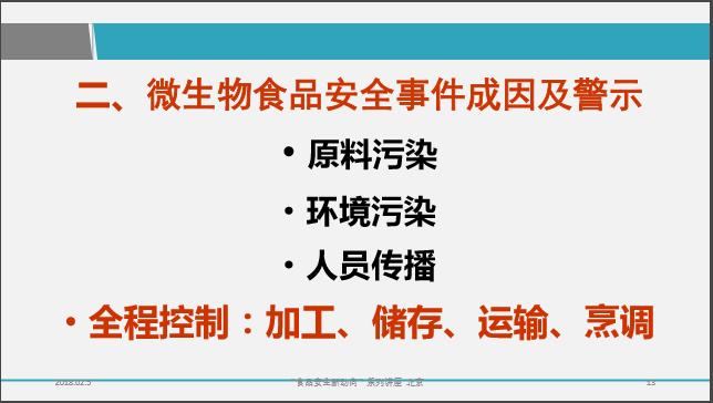 Liu Xiumei ppt13