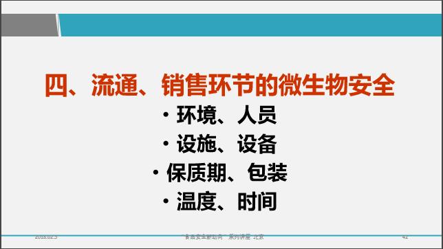 Liu Xiumei ppt42