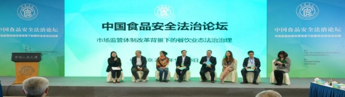 China Food Safety Law Forum