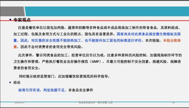 Liu Xiumei ppt29