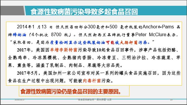 Liu Xiumei ppt23