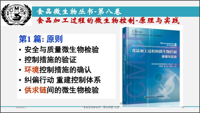 Liu Xiumei ppt45