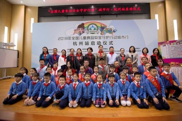 CCTF Hangzhou Launch