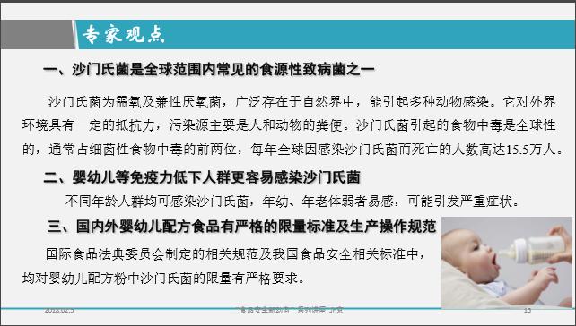 Liu Xiumei ppt15