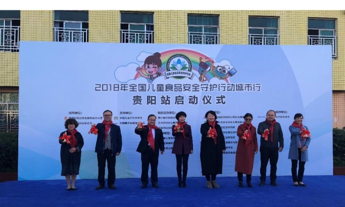 CCTF Guiyang Launch