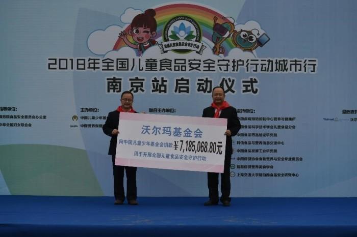 CCTF Nanjing Launch